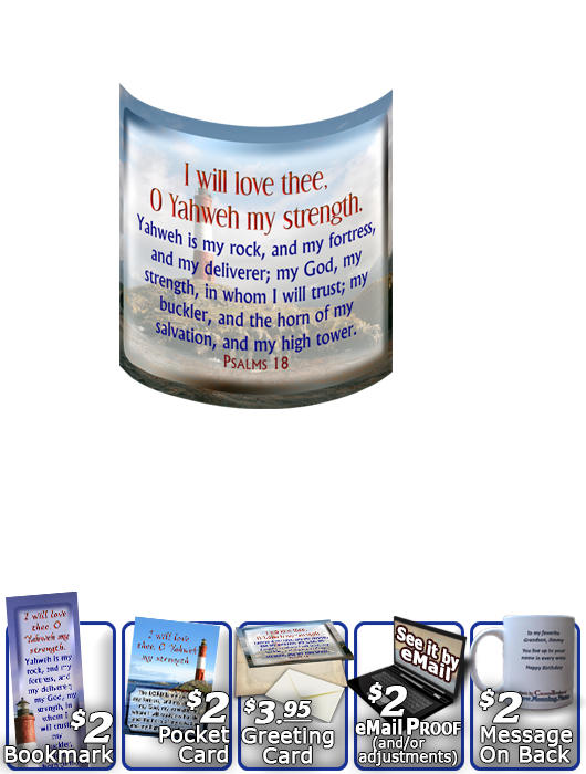 SG-MU-LH36, Coffee Mug with Custom Bible Verse, personalized, lighthouse light, 2 Samuel 22:32-33